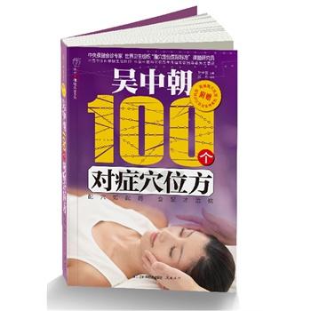 吴中朝 100个对症穴位方