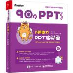 P神微力:PPT微动画