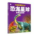 恐龙星球注音版*白垩纪盛世