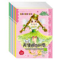 大憨熊绘本馆・完美拼贴换装时尚化妆手册系列:魔法妖精森林(套装共8册)