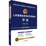 中公2017人民警察录用考试专用教材申论