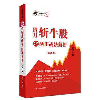 借刀斩牛股之酒田战法解析(修订本) 四川人民出版社