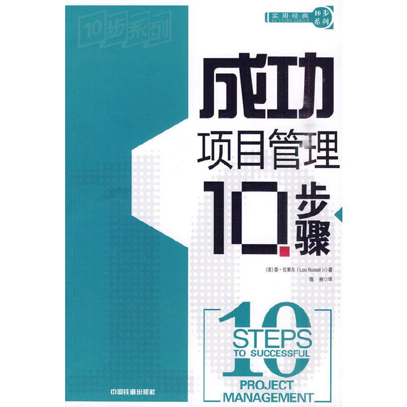 《成功项目管理10步骤》((美)拉塞尔.)【简介