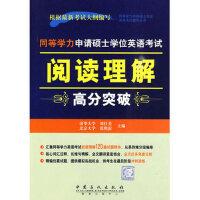同等学力申请硕士学位英语考试 阅读理解高分突破