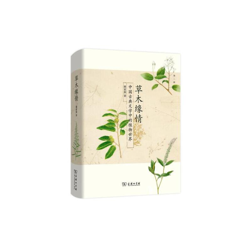 草木缘情:中国古典文学中的植物世界(第二版)--2015中国好书(《中华读书报》2015年度十大好书,中版好书榜2015年度好书,2015年度教师喜爱的书。)