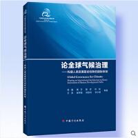 论全球气候治理――构建人类发展路径创新的国际体制(气候变化全球治理丛书)