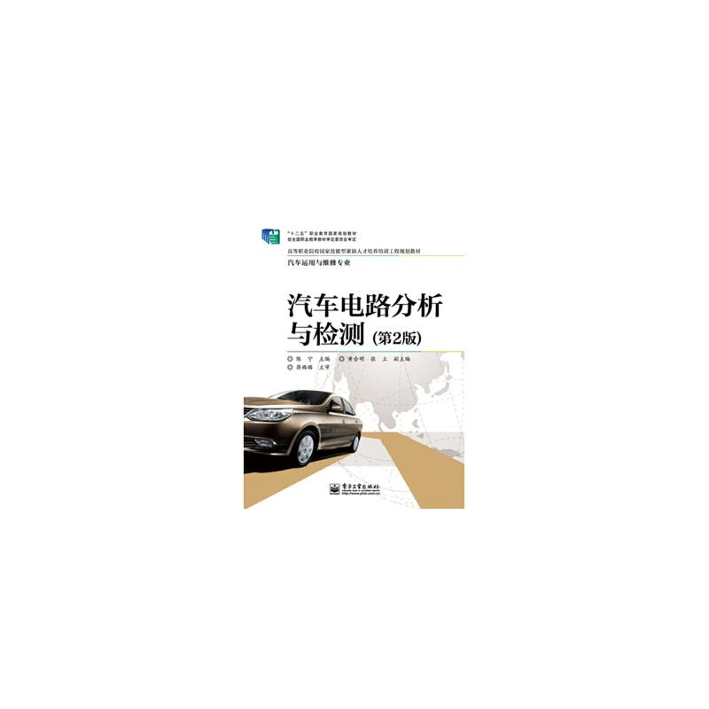 《汽车电路分析与检测(第2版)》陈宁