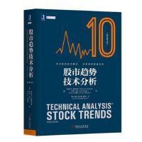 股市趋势技术分析(修订原书第9版珍藏版) 股市心理博弈(珍藏版)(共2册)