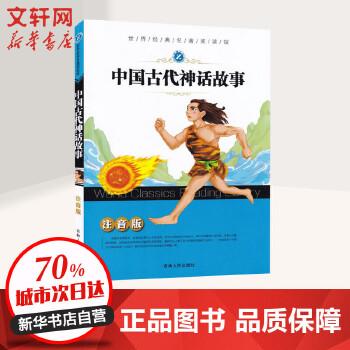 中国古代神话故事-世界经典名著阅读馆-注音版