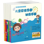 儿童思维导图训练手册