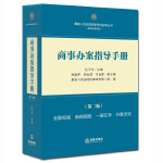 商事办案指导手册(第二版)