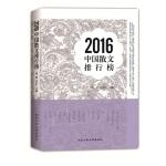 2016中国散文排行榜