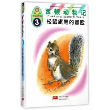 松鼠旗尾的冒险-西顿动物记-3-名家名绘版