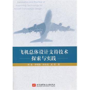 《飞机总体设计支持技术探索与实践