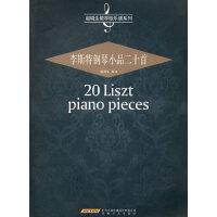 李斯特钢琴小品20首