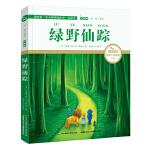 绿野仙踪 国际插画彩绘注音版 金话筒奖得主朗读(有声故事)