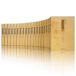 足本 资治通鉴 套装全20册 文白对照 注释译文 本书采取文白对照的方式,进行了精注精译,能让现代人对中华历史有全面深