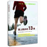 爱上跑步的13周(让从不跑步的人迈开双腿,从本书开始跑过一生!)