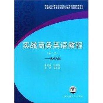 实战商务英语教程(第2册) 成功沟通(配MP3) 何光明   上海交通大学出版社