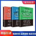 食物与厨艺:蔬・果・香料・谷物+食物与厨艺:面食・酱料・甜点・饮料+食物与厨艺:奶・蛋・肉・鱼