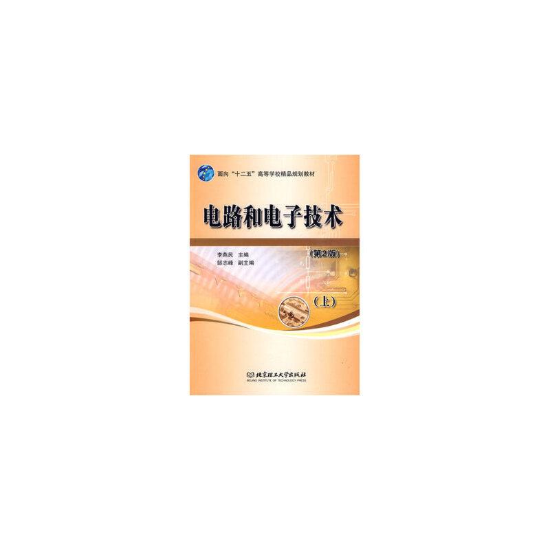 《电路和电子技术(上册)(第2版)》李燕民