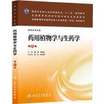 药用植物学与生药学(第二版/成教专科药学)