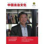 中国法治文化(2016年第4辑)