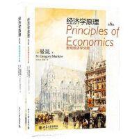 经济学原理(第6版)(宏观经济学 微观经济学)(套装全2册)