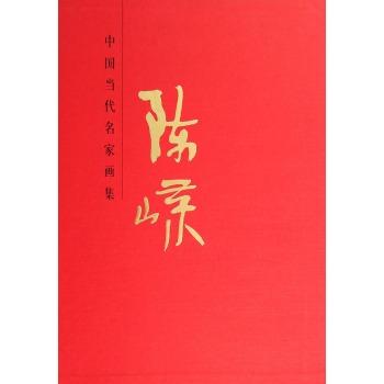陈嵘-中国当代名家画集