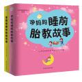 睡前胎教故事・爸爸妈妈读(套装共2册)
