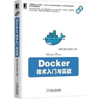 Docker技术入门与实战(中国首部Docker著作,一线Docker先驱实战经验结晶,来自IBM和新浪等多位技术专家联袂推荐!)