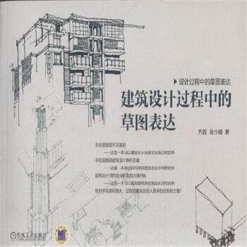 《建筑设计过程中的草图表达》方程