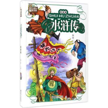 水浒传-拼音版