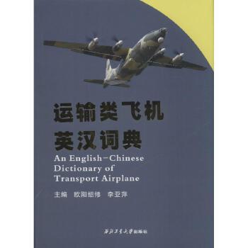 运输类飞机英汉词典/欧阳绍修等 欧阳绍修 李亚萍