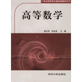 高等数学/21世纪高职高专基础课教材系列