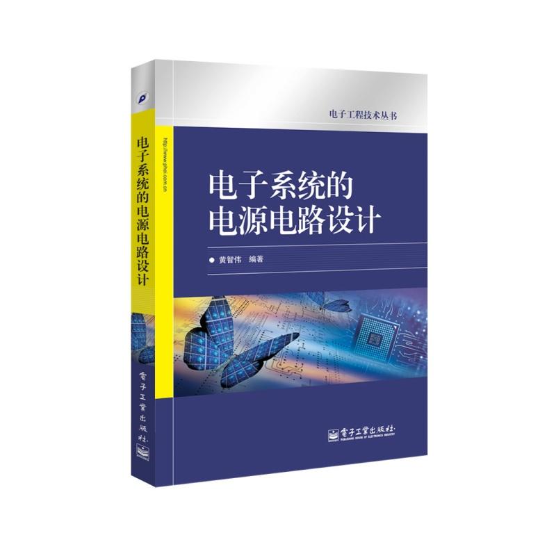 《电子系统的电源电路设计9787121229527(黄智伟)》
