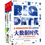 大数据时代必读书系(套装共3册)
