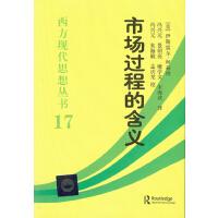 市场过程的含义-(西方现代思想丛书17)