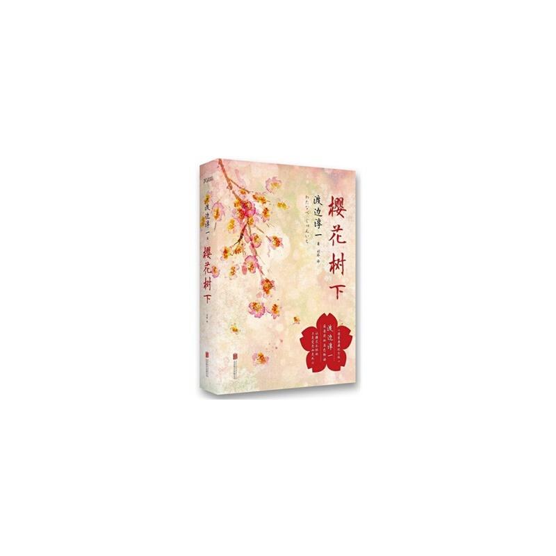 《樱花树下 渡边淳一 9787550248304