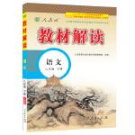 17春 教材解读 初中语文八年级下册(人教版)