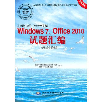Windows 7、Office 2010试题汇编(高级操作员级)