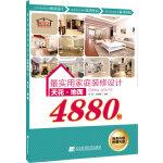 最实用家庭装修设计4880例