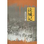 读城记(易中天著)――品读中国系列之二