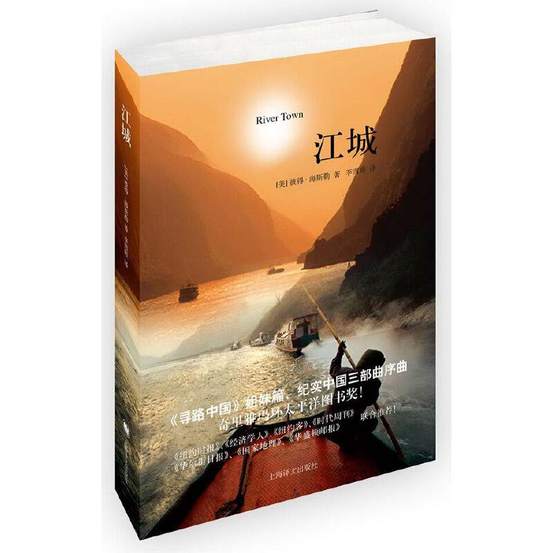 江城 《寻路中国》姐妹篇、获Kiriyama 环太平洋图书奖