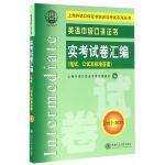 英语中级口译证书实考试卷汇编(2012~2015)