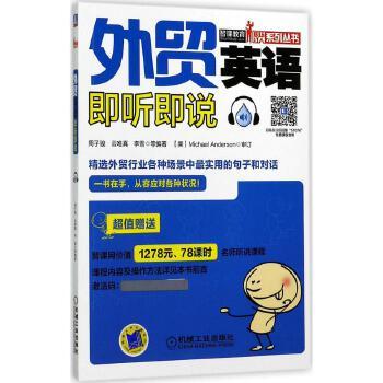 包邮 外贸英语即听即说 外语语言 实用英语 听力口语 英语口语交际 英语口语学习 外贸实用英语 外贸