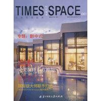时代空间001(香港科讯国际出版有限公司)
