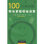 100个心理小实验:帮你更聪明地消费
