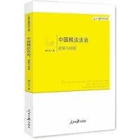 中国税法法治:进展与前景=POST-WTO CHINA TAX LAWS SYSTEMREFORM AND THE RULE OF LAW PROGRESS AND PROSPECTS