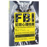 FBI犯罪心理档案